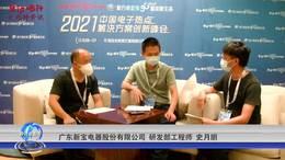 专访新宝电器  2021电子热点解决方案创新峰会