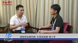 专访深圳市永联科技  2021电子热点解决方案创新峰会