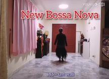 排舞 新波塞诺娃New Bossa Nova