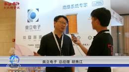 专访奥立电子  2021中国电子热点解决方案创新峰会