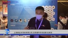 采访维安半导体 2021电子热点解决方案创新峰会