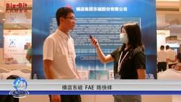 专访横店东磁 2021电子热点解决方案创新峰会