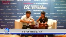 专访安泰科技销售总监  2021中国电子热点解决方案创新峰会