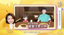 孩子挑食厌食怎么办