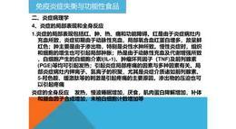 张海清 免疫健康管理_