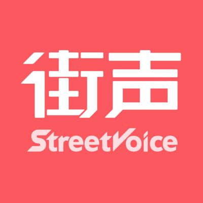街聲StreetVoice