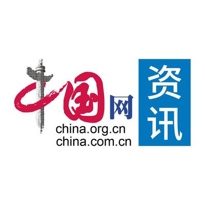 中国网资讯