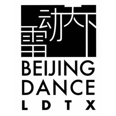 北京雷动天下现代舞团
