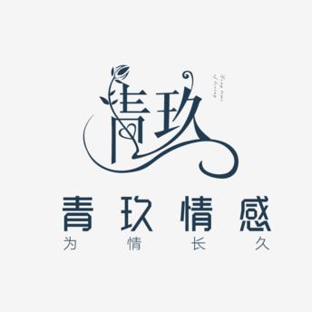 青玖文化传媒