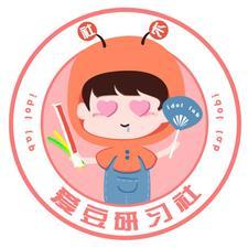 愛豆研習社