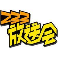 233放送会