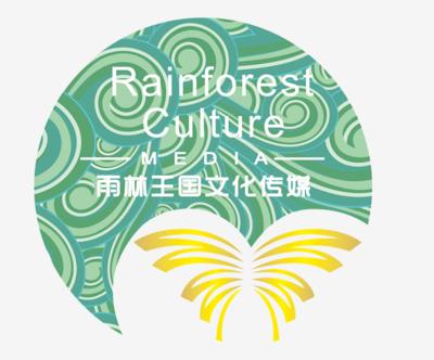 雨林王国文化传媒