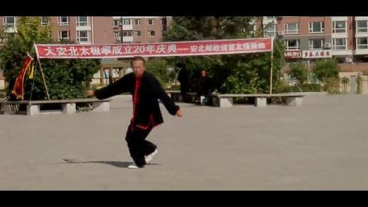 太极中国太极拳协会精彩表演赛