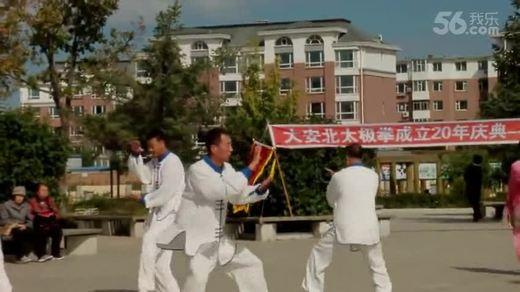 太极中国太极拳协会表演精彩视频