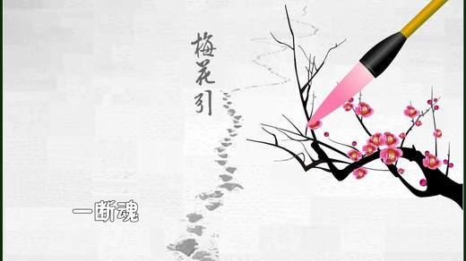 梅花引——演唱:秦声