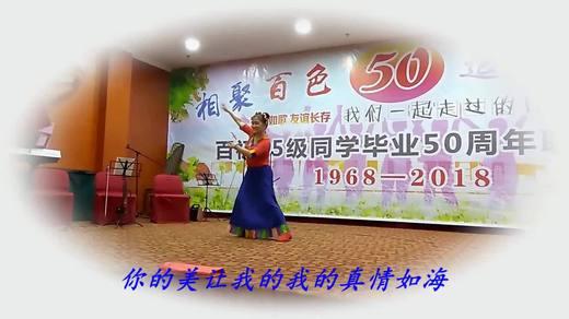 陈希平广场舞《我的九寨》 南宁广场舞 五十周年聚会百色