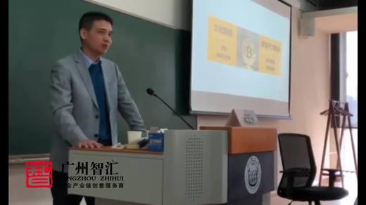 【广州智汇】林董事长在同济大学EMBA高级研修班讲课