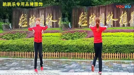 原创邵东跳跳乐第十六套快乐舞步健身操完整教学版