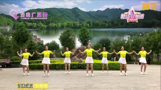 林州芳心广场舞 大笑江湖 64步健身操 含教学