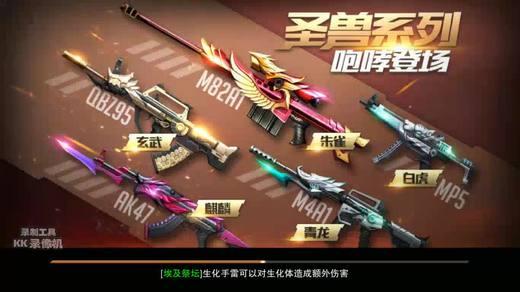 龙神ZXCV解说枪战英雄