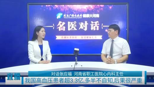 河南省职工医院张应福:如何防治高血压