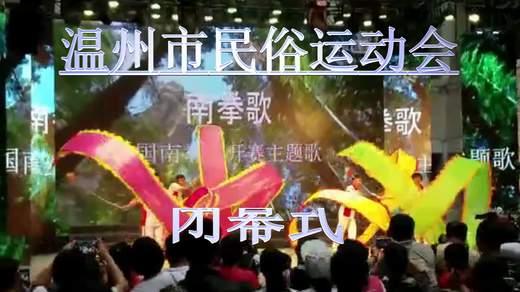 温州市民俗体育挑战赛闭幕式 飘龙