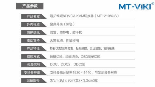 迈拓维矩8口桌面控制KVM切换器MT 801UK L