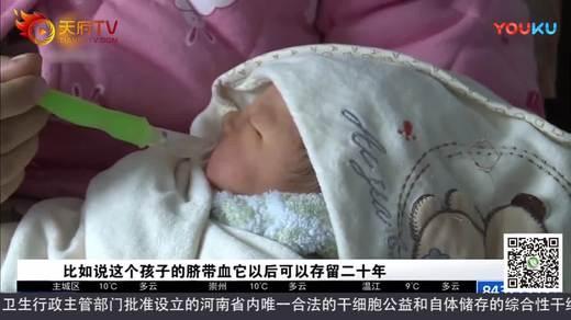 脐带血采集规范流程 河南省人类遗传资源中心干细胞库