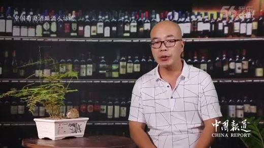 相约:茅台葡萄酒洞 中国葡萄酒洞藏及洞藏文化创始人—戚永昌