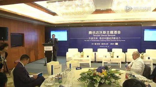 李连仲:《目前中国经济形势与未来走势》助理贾京峰