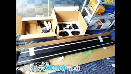 深圳SUV安装智能脚踏板,沃尔沃XC90安装电动踏板