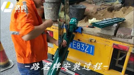 路名牌安装过程厂家施工队现场操作一站式服务