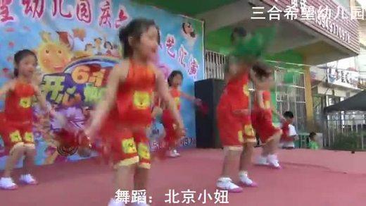 希望幼儿园  舞蹈  北京小妞