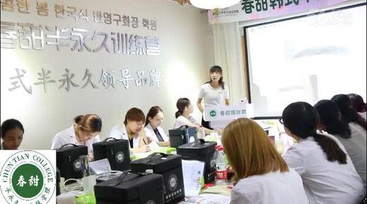 春甜韩式半永久培训学校:半永久培训课程16