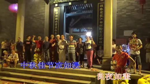 紫坭村共迎中秋节