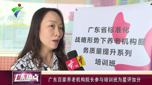 《广东热点》广东百家养老机构院长培训班专访(夏红华 刘旅滨)