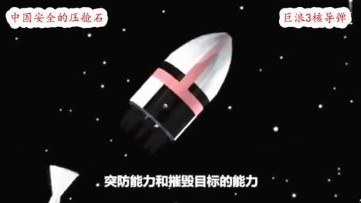 五星红旗安全的压舱石 巨浪3核导弹2018