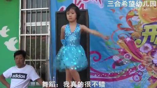 希望幼儿园  舞蹈  我真的很不错
