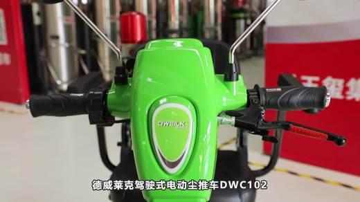 德威莱克电动尘推车DWC102效果视频