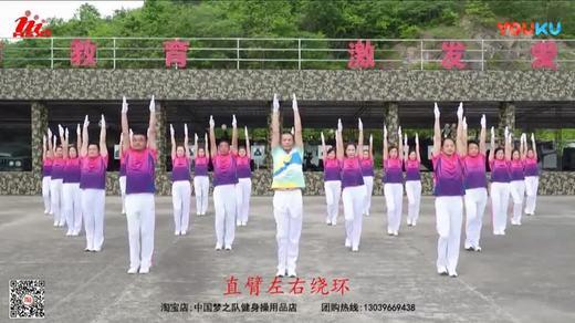 中国梦之队第十三套健身操全套12节_高清