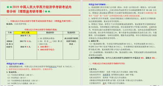 2019年中国人民大学西方经济学考研权威解析 招生统计 分数线