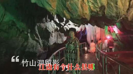 竹山洞游玩