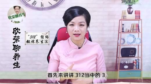 """欣荣聊养生:""""312""""经络锻炼法,每天20分钟,养出健康人轻松"""