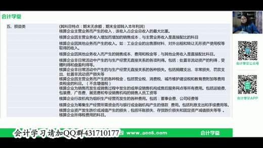 营改增会计科目_医疗保险费会计科目_医疗连锁机构会计科目