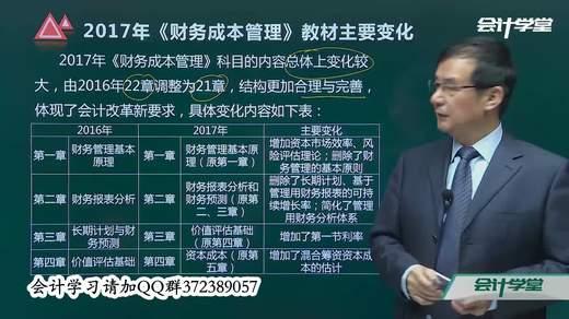 财务成本管理考试_财务成本管理计算题_财务成本计算公式
