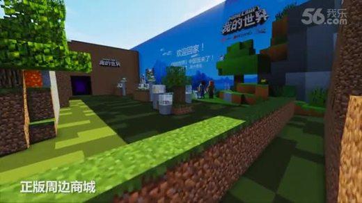 《我的世界》Chinajoy展台首度曝光