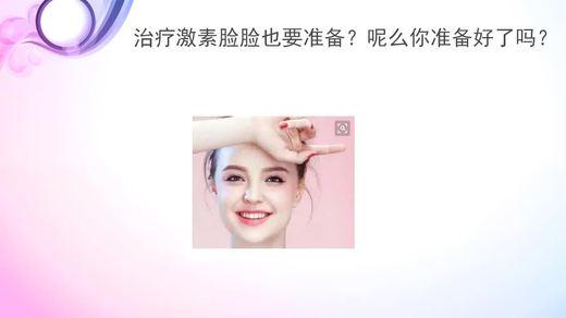 秋莲老师:治疗激素脸脸也要准备?呢么你准备好了吗?