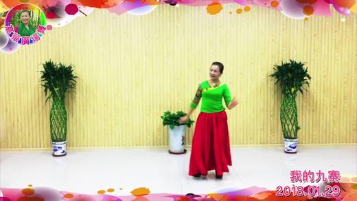 青岛高华广场舞《我的九寨》藏族舞蹈