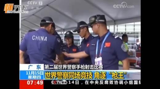 """第二届世界警察手枪射击比赛 世界警察同场竞技 角逐""""枪王"""""""