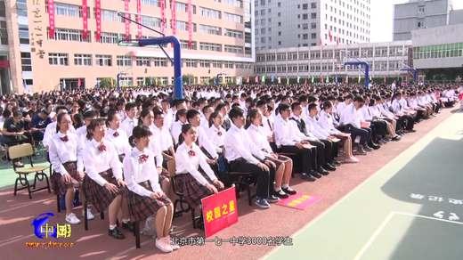 北京市第一七一中学举行2018至2019学年开学典礼